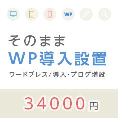 そのままWP導入設置