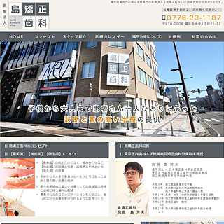 【島矯正歯科】福井県福井市の矯正治療専門の医療法人