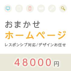 おまかせホームページ オリジナルデザイン/レスポンシブ