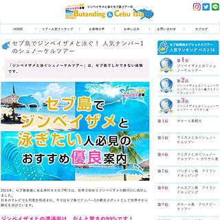 セブ島でジンベイザメと泳ぐ! 人気ナンバー1のシュノーケルツアー