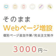 そのままWebページ増設